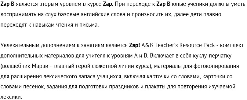 Zap! B Teacher's Book .jpg