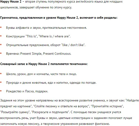 Учебник Happy House