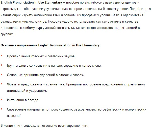 English Pronunciation in Use Elementary with answers, Audio CDs and CD-ROM.jpg