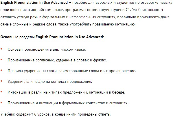 English Pronunciation in Use Advanced with answers, Audio CDs and CD-ROM.jpg