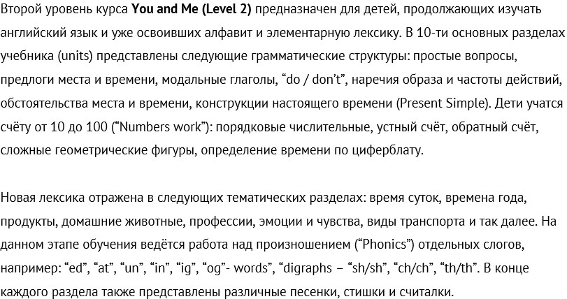 You And Me 2 Teacher's Book.jpg