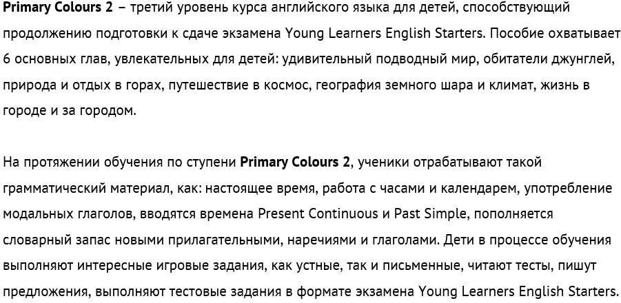 Primary Colours 2 Class CD .jpg