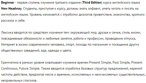 New Headway Beginner Student's book (3-е издание).jpg