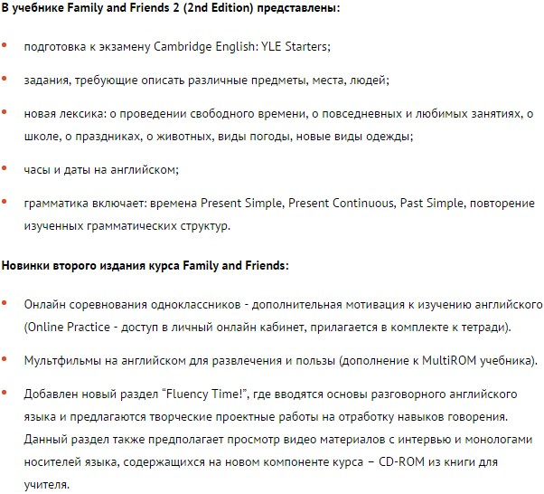 Family and Friends 2nd Edition 2 Class Book + MultiROM.jpg