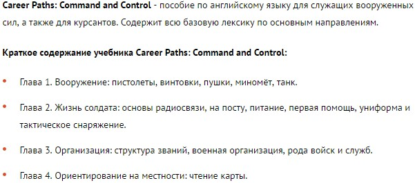 Career Paths Command and Control Class Audio CDs (2).jpg