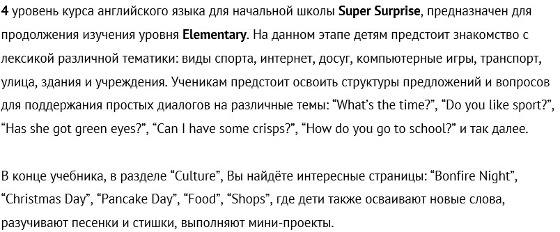 Super Surprise! 4 Teacher's Book .jpg