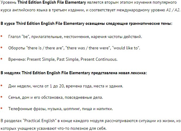Third Edition English File Elementary.jpg