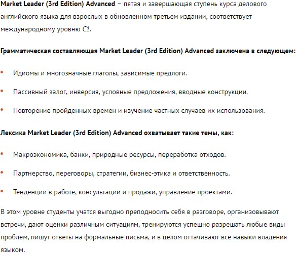 Market Leader (3d Edition) Advanced.jpg
