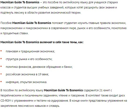 Macmillan Guide To Economics Teacher's Book Книга для учителя.jpg