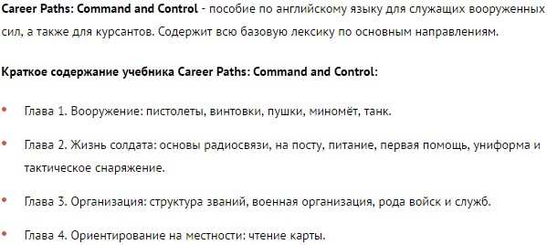 Career Paths Command and Control Teacher's Book.jpg