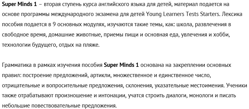 Super Minds 1 Teacher's Resource Book + Tests Audio CD .jpg