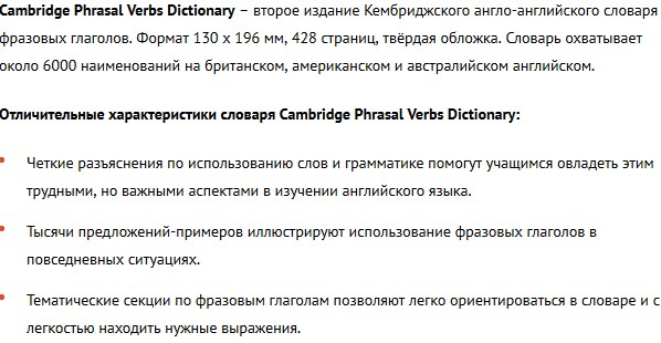 Cambridge Phrasal Verbs Dictionary.jpg