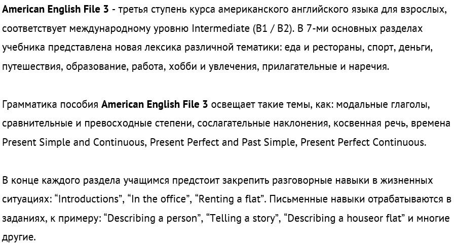 American English File 3 Class Audio CD (3) .jpg