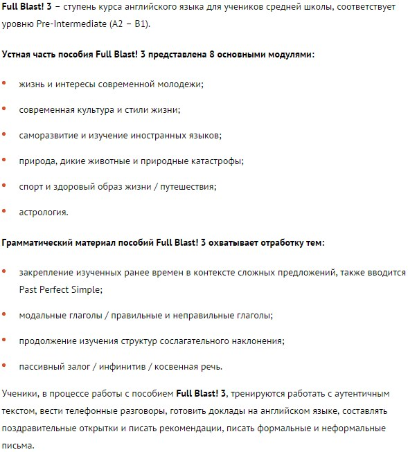 гдз full blast 1 workbook