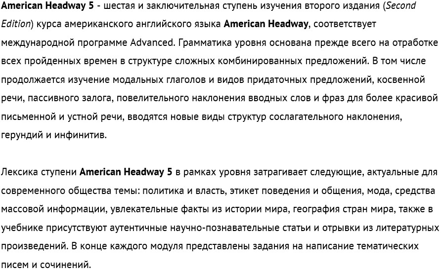 American Headway (Second Edition) 5 Workbook.jpg
