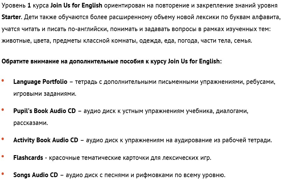 Join Us for English 1 Pupil's Book Audio CD .jpg