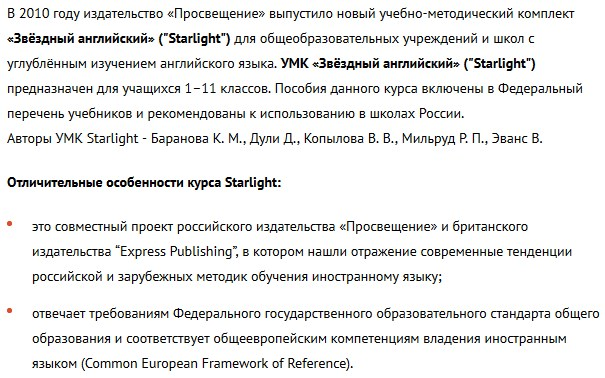 Starlight (Старлайт) 11 класс Test Booklet.jpg