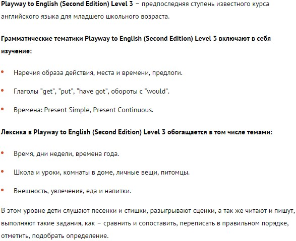 Playway to English (Second Edition) Level 3.jpg