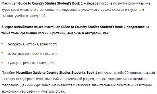 Macmillan Guide to Country Studies Teacher's Book 1.jpg