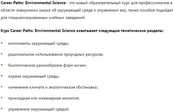 Career Paths Environmental Science Teacher's Book.jpg
