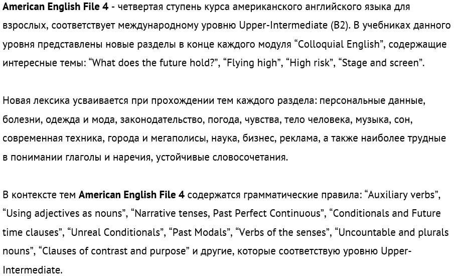 American English File 4 Workbook + MultiROM.jpg