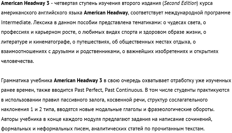American Headway (Second Edition) 3 Workbook.jpg
