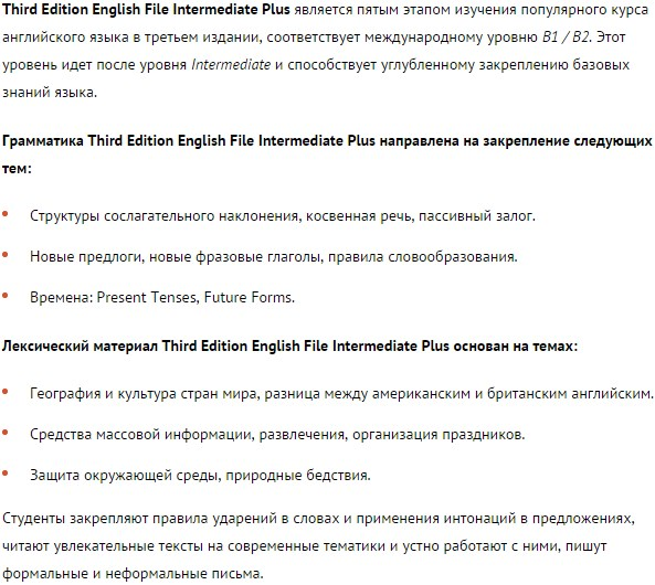 Third Edition English File Intermediate (Plus).jpg