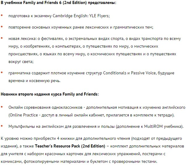 Family and Friends 2nd Edition 6 Рабочая тетрадь.jpg