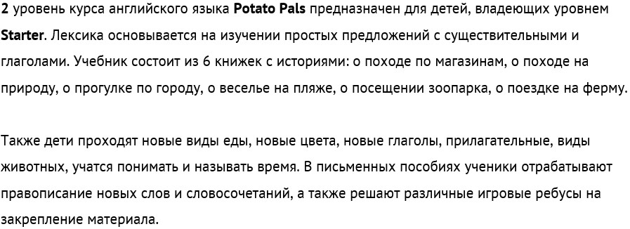 Potato Pals 2 Workbook.jpg
