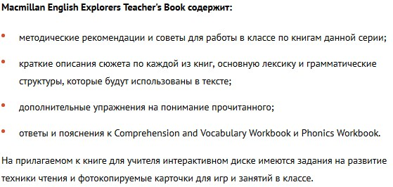Young Explorers 5 Teacher's Book + CD-ROM.jpg