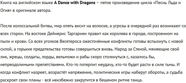 A Dance with Dragons 2: After the Feast.jpg
