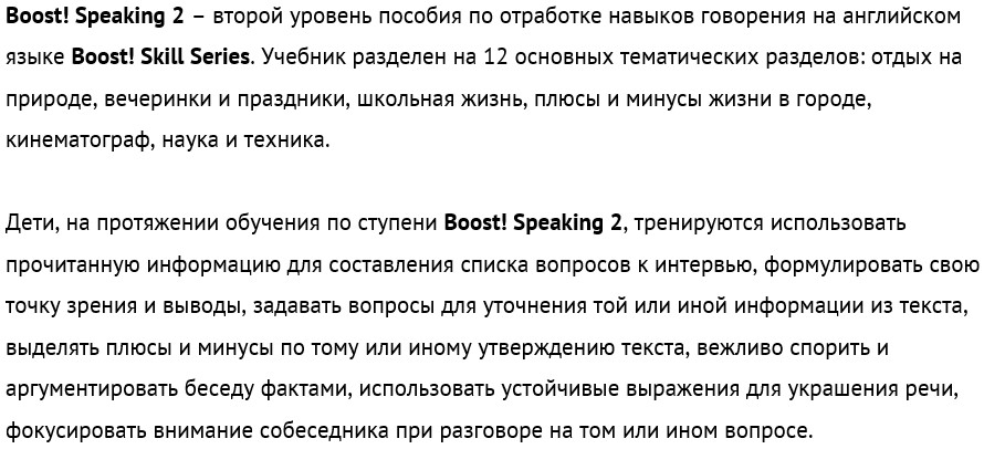 Boost! Speaking 2 Teacher's Book.jpg