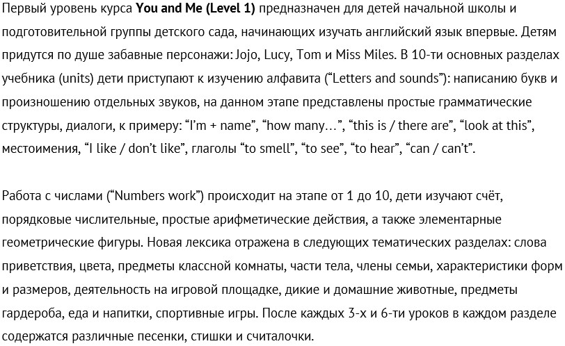 You And Me 1 Teacher's Book .jpg