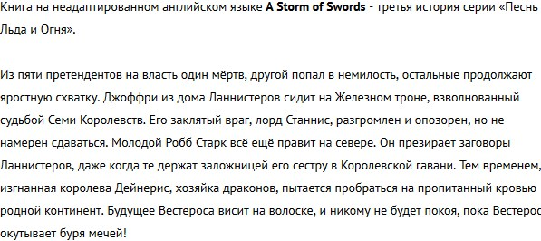 A Storm of Swords 2: Blood and Gold.jpg