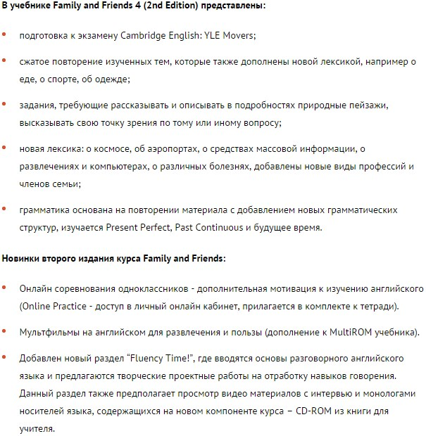 Family and Friends 2nd Edition 4 Рабочая тетрадь.jpg