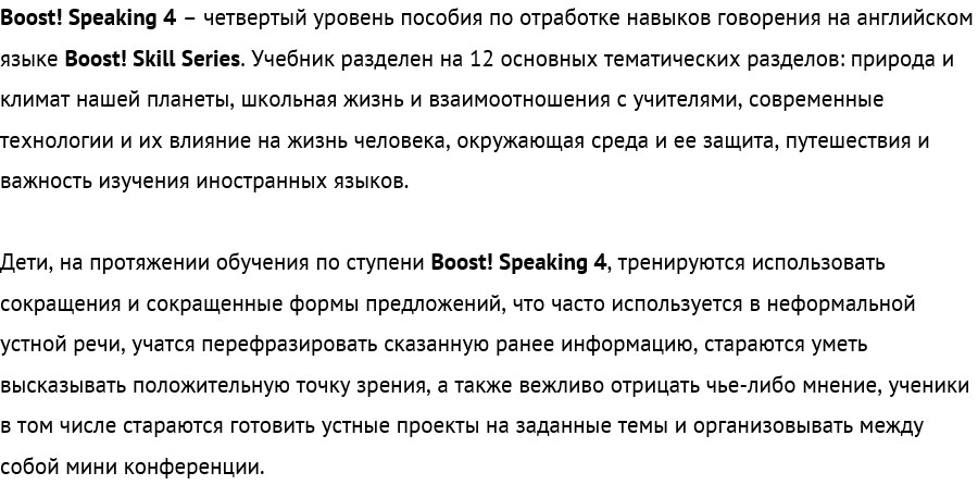 Boost! Speaking 4 Teacher's Book.jpg