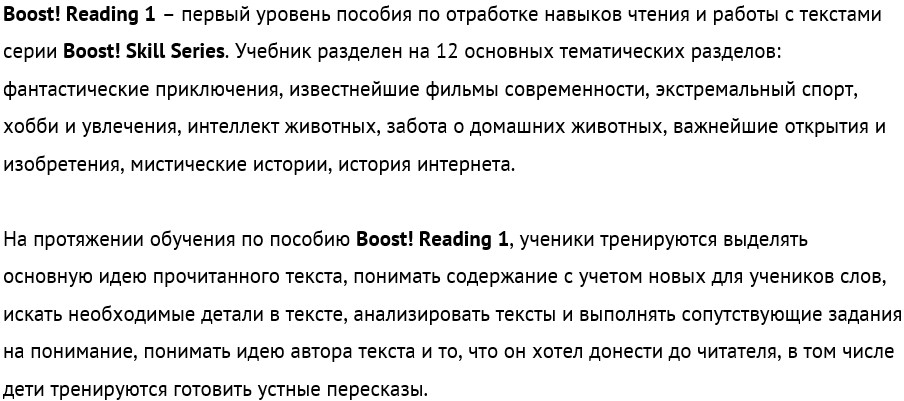 Boost! Reading 1 Teacher's Edition.jpg