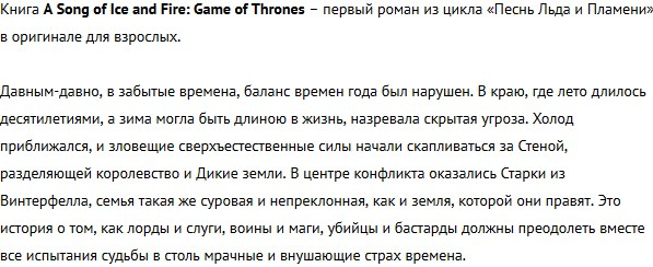 A Song of Ice and Fire: Game of Thrones .jpg