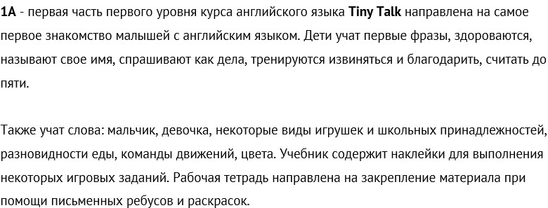 Tiny Talk 1A Workbook .jpg