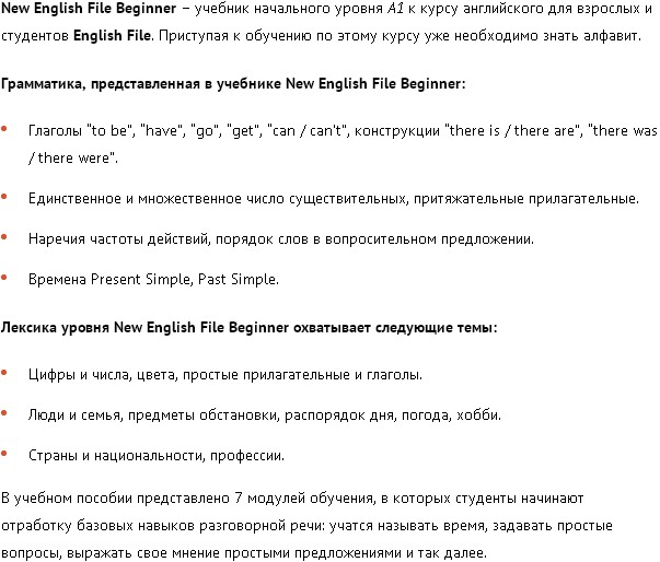 New English File Beginner.jpg