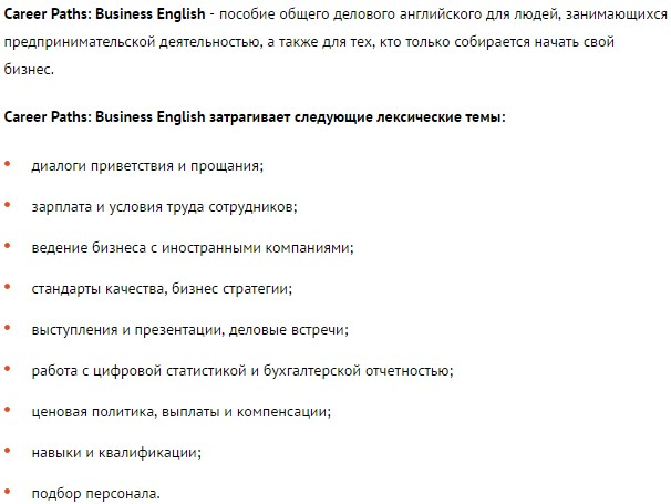 Career Paths Business English Class Audio CDs (2).jpg