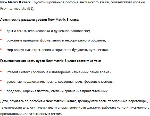 New Matrix 8 класс Teacher's Book.jpg