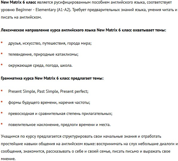 New Matrix 6 класс Test CD.jpg