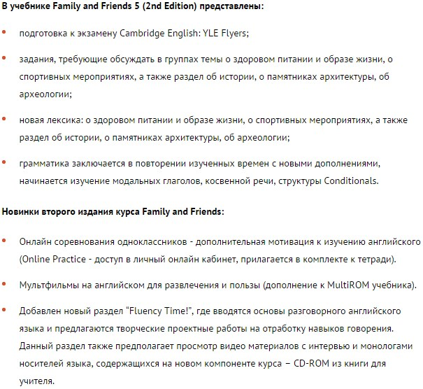 Family and Friends 2nd Edition 5 Class Book + MultiROM.jpg