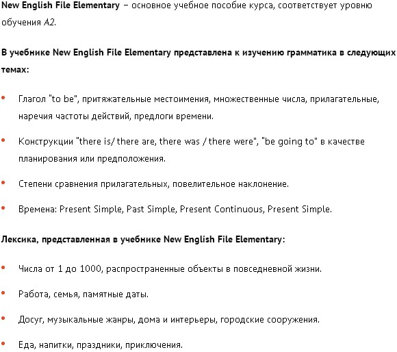 New English File Elementary.jpg