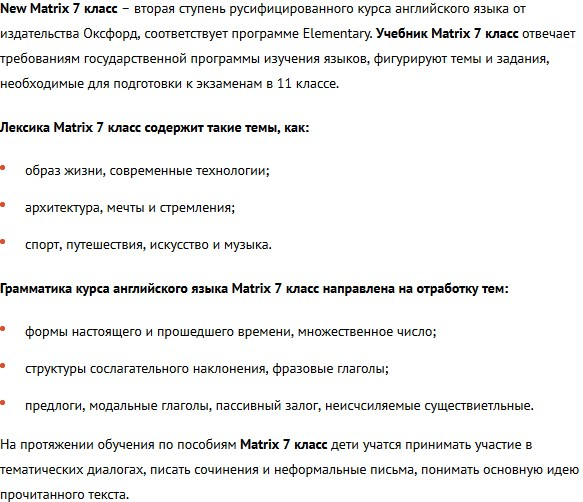 New Matrix 7 класс Workbook.jpg