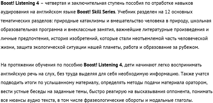 Boost! Listening 4 Teacher's Edition.jpg
