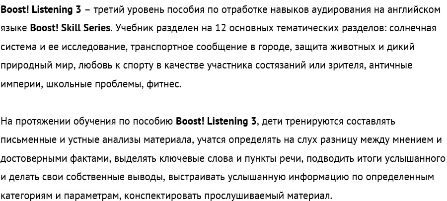 Boost! Listening 3 Teacher's Edition.jpg