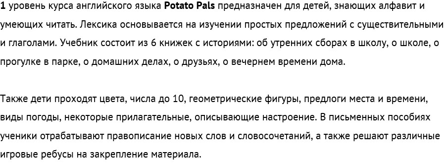 Potato Pals 1 Workbook .jpg