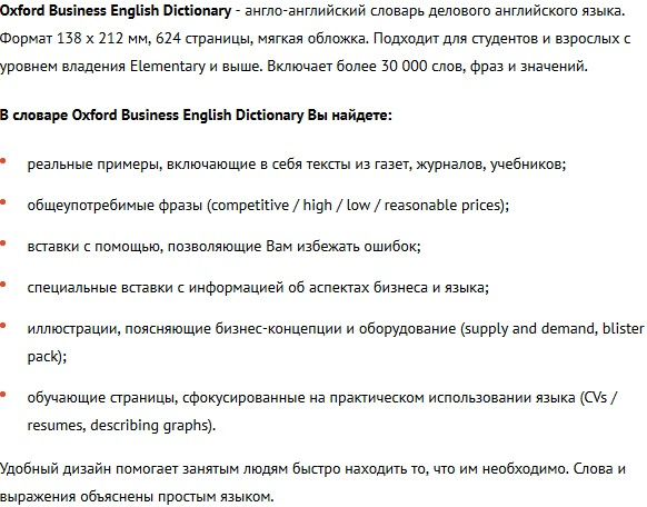 Oxford Business English Dictionary.jpg